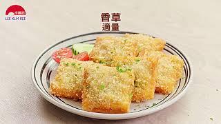 李錦記幼滑蝦醬 - 3種推薦菜式   [蝦醬香煎墨魚餅、蝦多士、蝦醬煎薄餅]