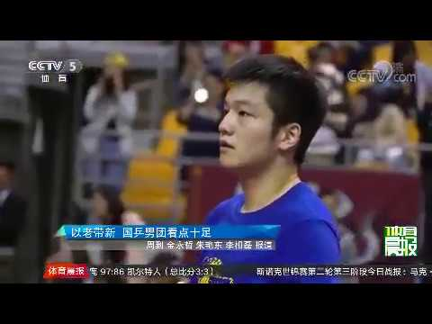 (Eng Sub) CNT Men's Team Ready for 2018 WTTC -- CCTV 5