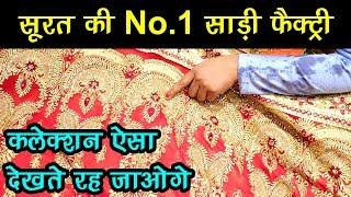 न 1 साड़ी मैन्युफैक्चरर, surat ki sadiya, surat ki saree, Saree Manufacturer in Surat Textile Market