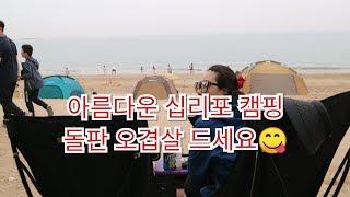 아름다운 영흥도 십리포 캠핑 돌판 오겹살드세요😋 thumbnail
