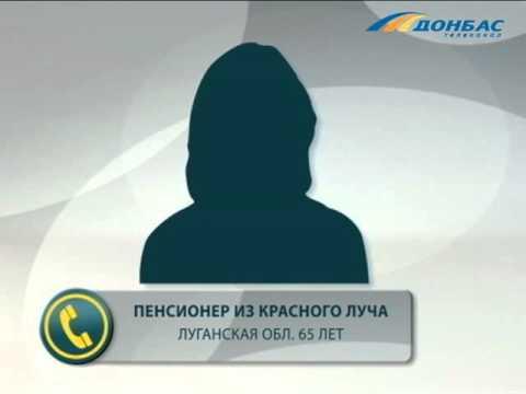 Пенсии на Донбассе - социальные выплаты в зоне АТО
