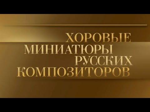 Валерий Полянский и хор Государственной академической симфонической капеллы РФ. Хоровые миниатюры