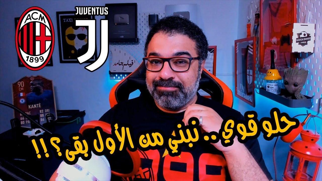 تعليقي على مباراة  ميلان ويوفنتوس في الدوري الإيطالي | ٧ يوليو ٢٠٢٠ | كلام قهاوي