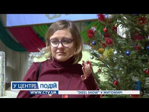 Телеканал C-TV: Dizel Show у Житомирі