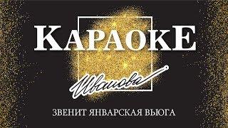 Караоке - Звенит январская вьюга | Наталия Иванова