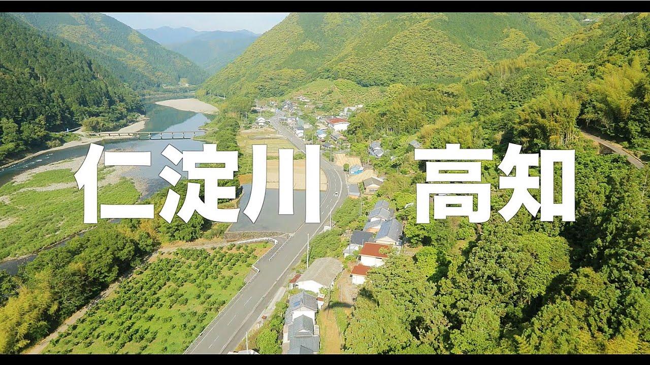 【空の旅#125】「道は整備された!今こそ田舎暮らしだ!沈下橋・片岡」空撮・たごてるよし 仁淀川_Kochi aerial