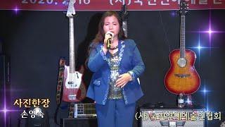 가수손영숙,사진한장,새봄스타쇼,국민연예예술인협회