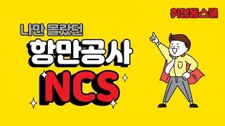 [항만공사필기] 2019 상반기 항만공사 NCS 직업기초능력평가