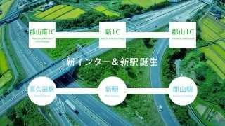 福島県郡山市の魅力が伝わるシティプロモーションビデオ「TANO CITY! KO...