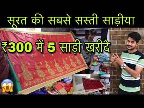 ₹60 में साड़ी ख़रीदे | SURAT BUY CHEAPEST SAREES FROM MANUFACTURER WHOLESALE SURAT ABISHEK MARKET