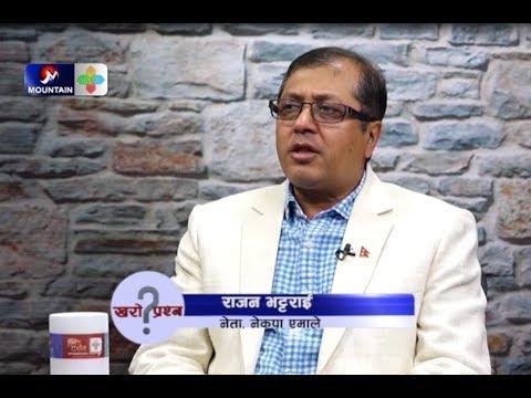 अब भारतसँग जत्तिकै व्यापार चीनसँग पनि हुन्छ : राजन भट्टराई || Kharo Prashna with Rajan Bhattarai