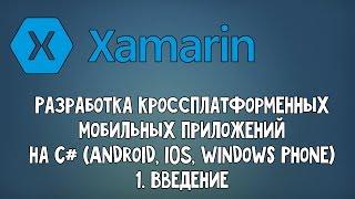 Xamarin Studio 1.Введение (разработка мобильных приложений на C#)