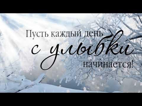 С Добрым зимним утром  друзья!!!