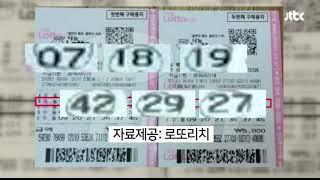 JTBC 뉴스룸  659회 1등 당첨자