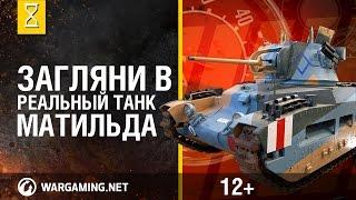 """Загляни в реальный танк Матильда. Часть 4. """"В командирской рубке"""""""