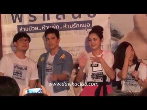 ใหม่ ดาวิกา - Freelance Roadshow @ Central Rama II