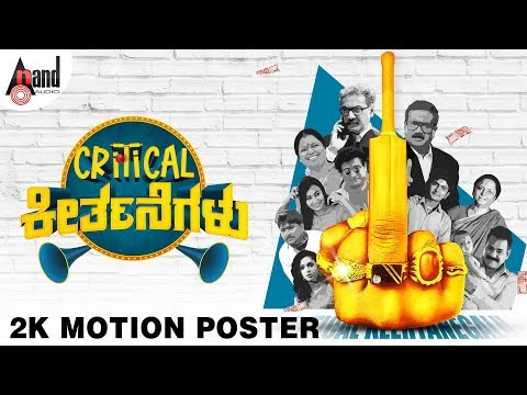 Critical Keertanegalu | 2K Motion Poster | Tabala Nani | Kesari Film Capture | Kumaar | Veer Samarth
