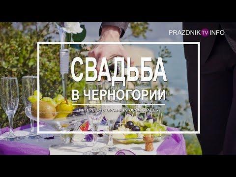 СВАДЬБА В ЧЕРНОГОРИИ/ WEDDING IN MONTENEGRO