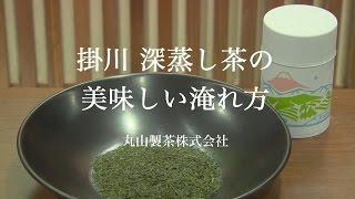 深蒸し茶の美味しい淹れ方 丸山製茶株式会社