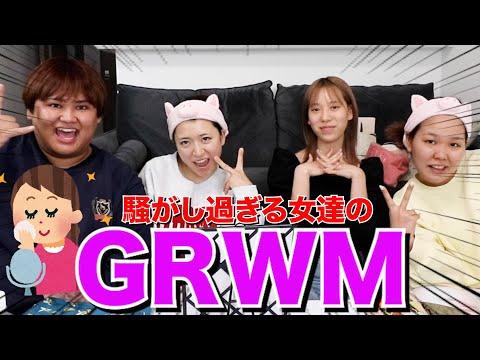 【GRWM】平成フラミンゴと騒がしすぎる女達の朝www