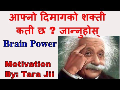 हेर्नै पर्ने ...आफ्नो दिमाग र ज्ञानको सहि प्रयोग कसरी गर्ने ?Nepali Motivational Speech  Dr Tara Jii