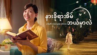 Myanmar Hymn Music Video | (နားခိုရာအိမ် ဘယ်မှာလဲ) | The Family of God Is Happiest