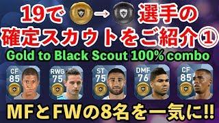 【ウイイレアプリ2018】19で黒昇格する選手の確定スカウトをご紹介!【MF/FW編】 Gold to Black Scout 100% Combo