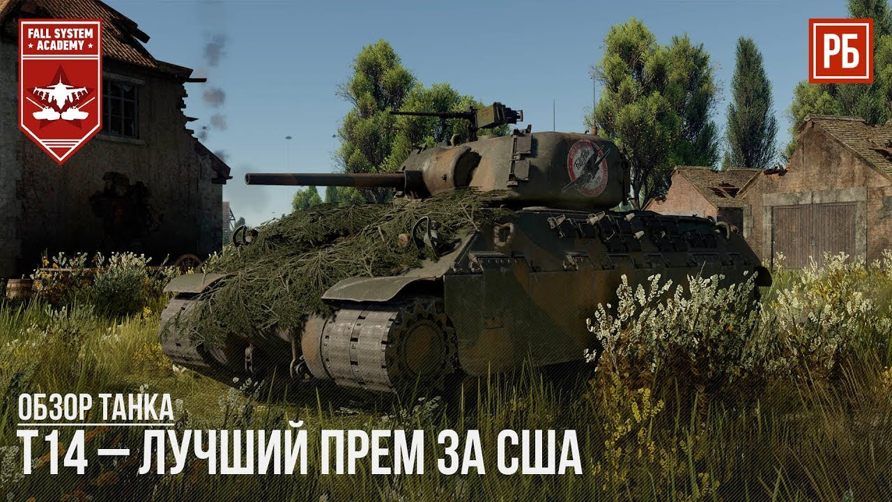 лучший прем танк в вартандер