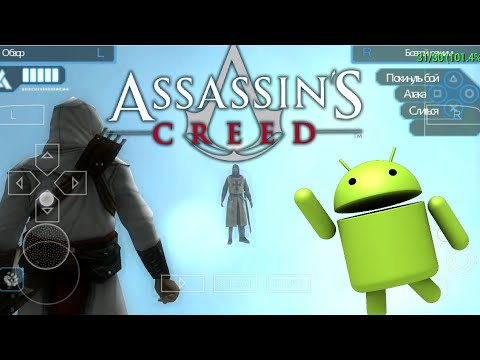 Assassin's Creed Bloodlines на русском языке, Gameplay PSP, Android,mi8, Snadragon 845, PPSSPP