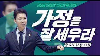 [김학중 목사] 2020/8/9(주일) 가정을 잘 세우라 I 꿈의교회 I 주일 낮
