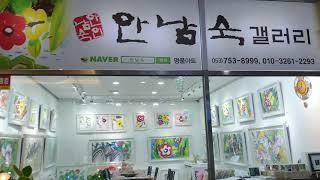 #안남숙갤러리 2년전 영상~2018.9.11이전한 갤러…