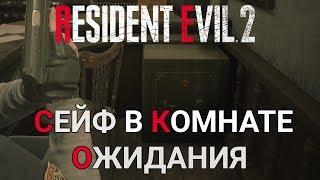 как открыть сейф в комнате ожидания  Код от сейфа  Resident Evil 2 Remake