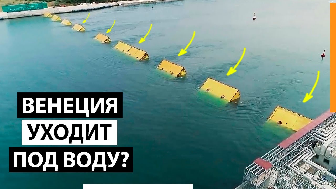 План по спасению Венеции стоимостью $7 млрд