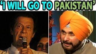देखिए नवजोत सिद्धु का इमरान पर वो बयान जो उन्होंने पाकिस्तान जाने से पहले दिया था | Sidhu on Imran