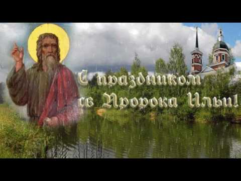 День пророка Ильи....