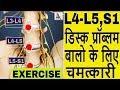 L-1,L-2,L-3,L-4,L-5.S-1,S-2 स्लीप डिस्क वाले रोगियों के लिए चमत्कारी Exercise, slip disc exercise