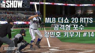 MLB 더쇼 20 RTTS 공격형 포수 강민호 #14