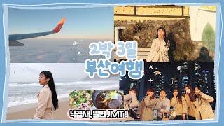 ✈️친구들과 비행기 타고 떠난 부산여행ㅣ맛난 음식 천국…