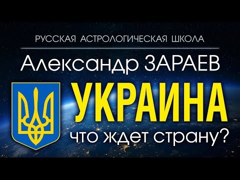 АСТРОЛОГ АЛЕКСАНДР ЗАРАЕВ