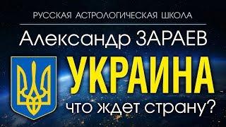 АСТРОЛОГ АЛЕКСАНДР ЗАРАЕВ О СУДЬБЕ УКРАИНЫ