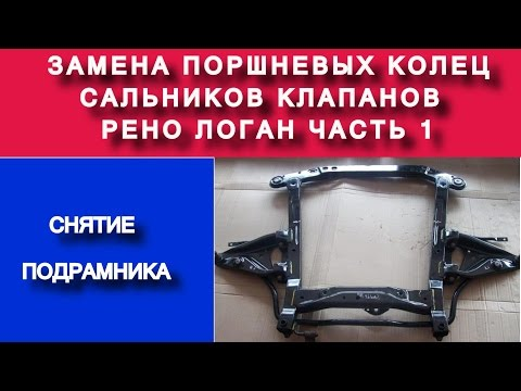 Рено Логан снятие подрамника (замена поршневых колец  k7ja710 1.4 часть №1) - Яковлев Дмитрий