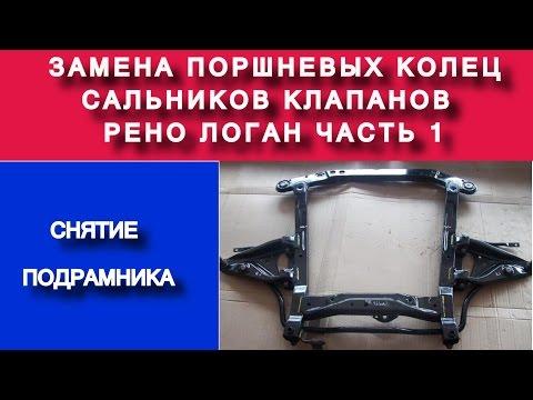 Замена задних амортизаторов на рено логан