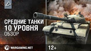 Средние танки 10 уровня. Обзор. World of Tanks.