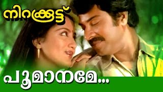 Poomaname... | Nirakkoottu | Super Hit Movie Song | Video Song