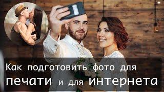Как сжать фото для Вконтакте? Как подготовить фото для печати?