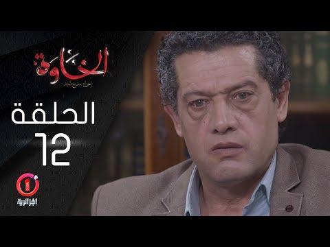 المسلسل الجزائري الخاوة - الحلقة 12 Feuilleton Algérien ElKhawa - Épisode 12 I