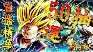 【七龍珠激戰傳說 DragonBall Legends】傳說崛起50抽!超2悟飯!直播精華!