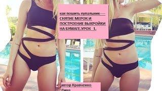 👙👙👙 КУПАЛЬНИКИ.+как пошить купальник +своими руками.урок 1-снятие мерок и построение выкройки