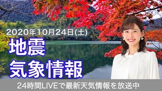 【LIVE】 最新地震・気象情報 ウェザーニュースLiVE 2020年10月23日(金)