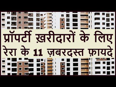 11 Top Benefits of RERA for Property Buyers - Subodh Gupta